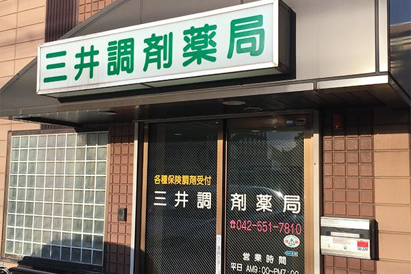 三井調剤薬局
