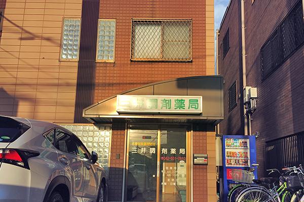三井調剤薬局外観
