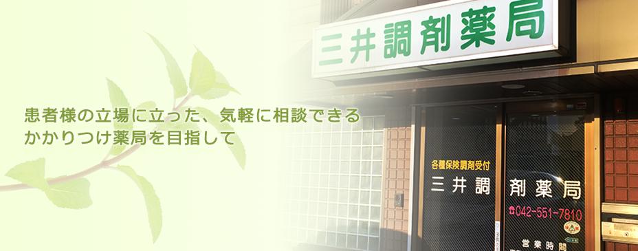 三井調剤薬局、三井薬局